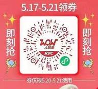 免费领取KFC冰淇淋花筒