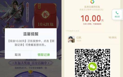 乱世王者新用户领10元红包,老用户无法换区->可能随时