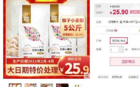陈克明 五味良仓饺子 面粉 5kg【15.9】君乐宝 奶粉3段