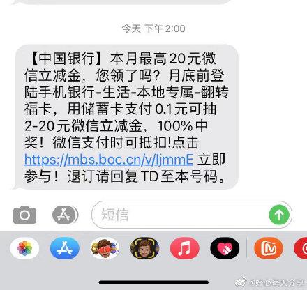 【中行】留意下有无这条短信推送,受邀用户支付0.1可