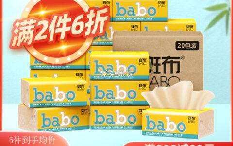 【斑布旗舰店】斑布babo4层80抽20包抽,5件115元,一
