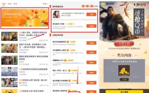 """【天刀手游新用户领5QB】打开腾讯视频App搜索""""小鹅送"""