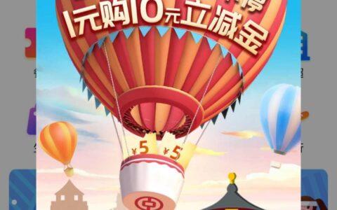 中行北京分行xing/用卡10元立减金