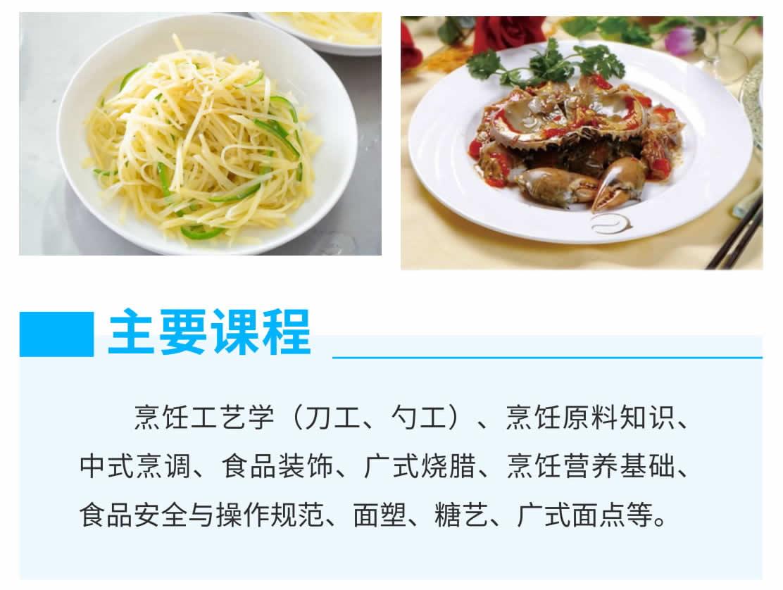 烹饪(中式烹调_高中起点三年制)-1_r2_c1.jpg