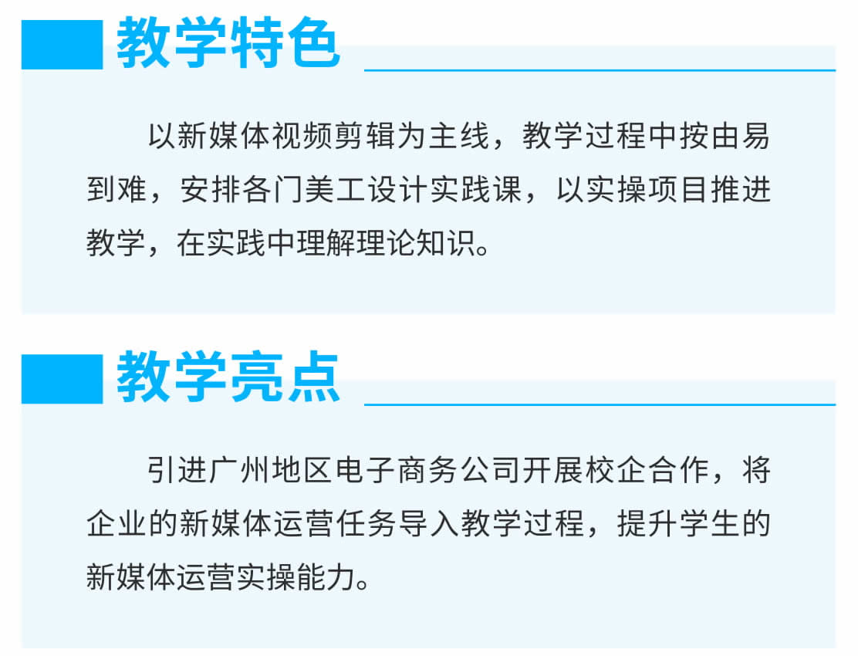 专业介绍 _ 新媒体运营(初中起点三年制)-1_r3_c1.jpg