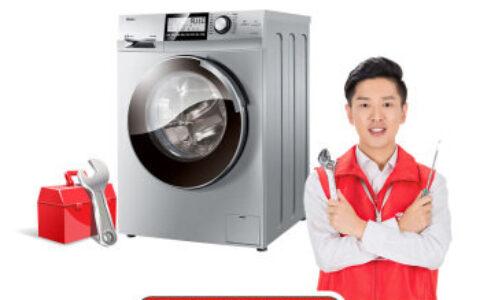 【京东】家电检测服务洗衣机维修检测服务【20】【京东