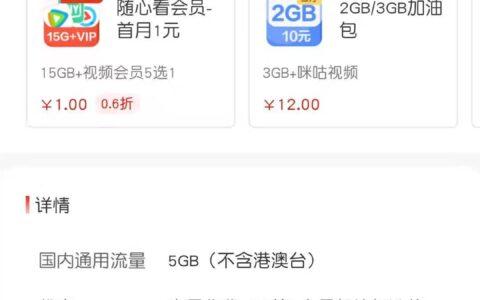 【山东移动】0撸5GB流量月包,当月可取消,次月不收费,纯0撸