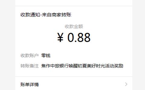 微信打开--按提示走--中旅银行抽0.38~2.8元,非必中!