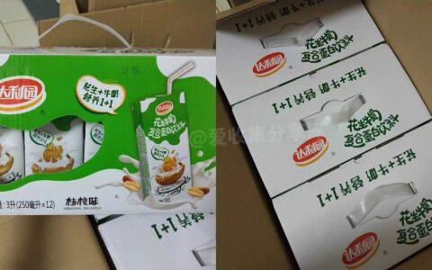 【天猫超市稳】国潮礼盒装!花生+核桃+牛奶,营养丰富