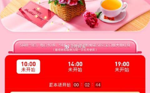 美团APP–外卖,鲜花页面可领50券,10/14/19点,母亲