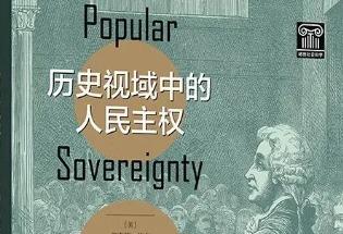 郁迪评《历史视域中的人民主权》|谁是人民?何种主权?