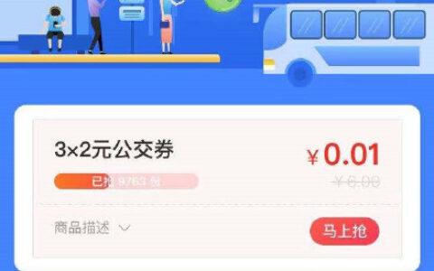 小伙伴坐标广州,支付宝app付款-乘车码-出行优惠,反