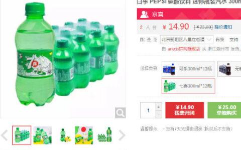 【京东】拼团包邮款七喜300ml*12瓶【14.9】百事 PEPSI