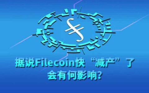 """据说Filecoin快""""减产""""了,会有何影响?"""
