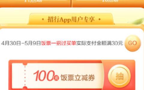 【招行】爱吃节4.30-5.9号 每天11/16点 抽奖最高100饭