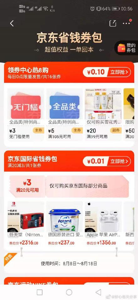 【京东】京东app首页-领券-省钱券包 反馈又有0.1买3元