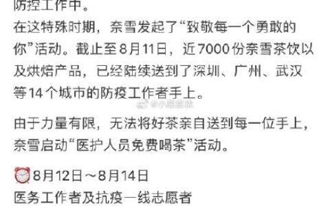 反馈 医护人员免费喝奈雪的茶,辛苦了8月12日至8月14