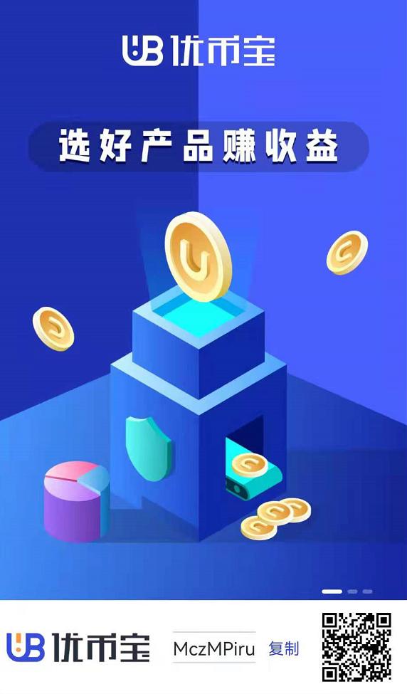UBB(U币宝):新模式,前期免费赠送50优宝加1260节点资源用于激活账户,每天可释放三块钱,可卖出变现