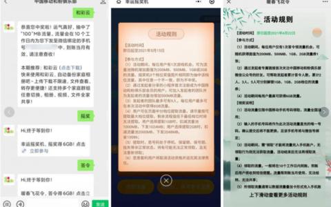 """【移动领取100M~1G流量】微信关注公众号""""中国移动和"""