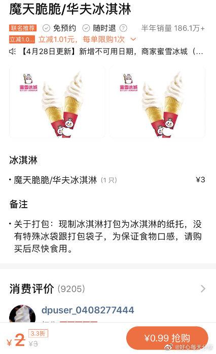 【美团】app搜【蜜雪冰城】有0.99元购摩天脆脆/1.99元