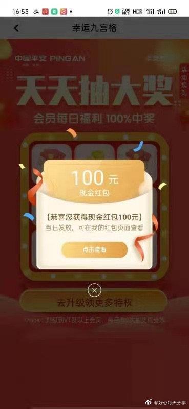 【平安银行】反馈平安口袋银行app 搜索【天天抽大奖】
