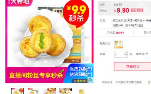 大希地 葡式蛋挞皮挞液套餐【9.9】蛋挞皮240g+蛋挞液5