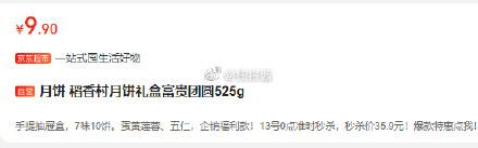 9.9,变价则无月饼 稻香村月饼礼盒富贵团圆525g