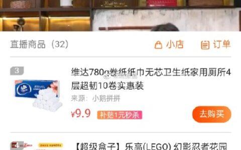 腾讯视频APP 鹅外惊喜直播,维达纸巾一元
