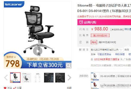 【京东】精壹 DS-001A1 人体工学椅电脑椅 黑色 标准版
