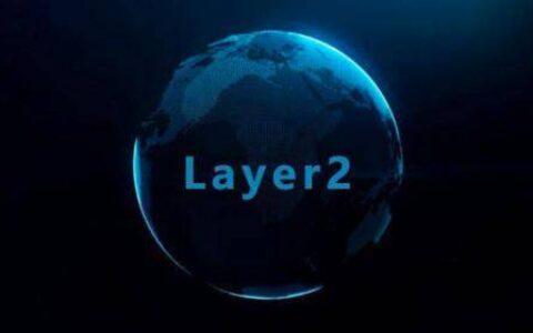 Layer 2赛道群英荟萃 ETH2.0忙碌前行 未来公链如何发展