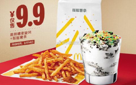 麦当劳 跳跳糖麦旋风+摇摇薯条 单次券,9.9 【88金粉