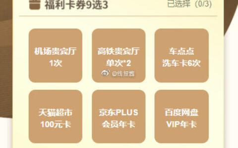联通如买过iPhone等产品,试试这个权益9选3:
