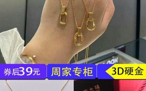 【周家专柜】3D硬金环环相扣项链原价339元【券后39元