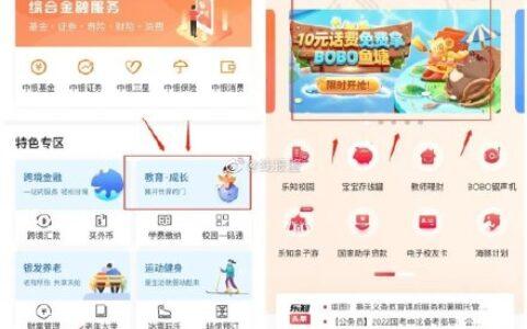 中国银行APP-首页-下拉底部【教育成长】-【10元话费免