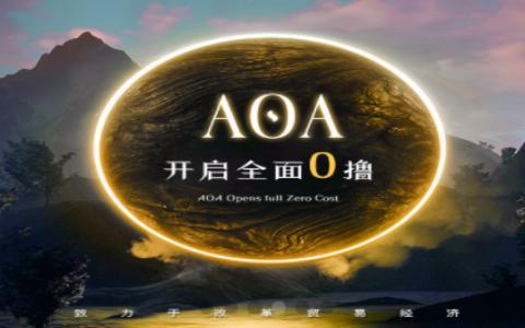 推荐A+交易所:炎币交易所模式,注册实名后每日签到赠送AOA平台币-微信关注领10元话费