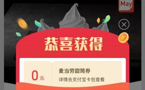 支付宝app搜【学生日】反馈有领麦当劳甜筒兑换券,不