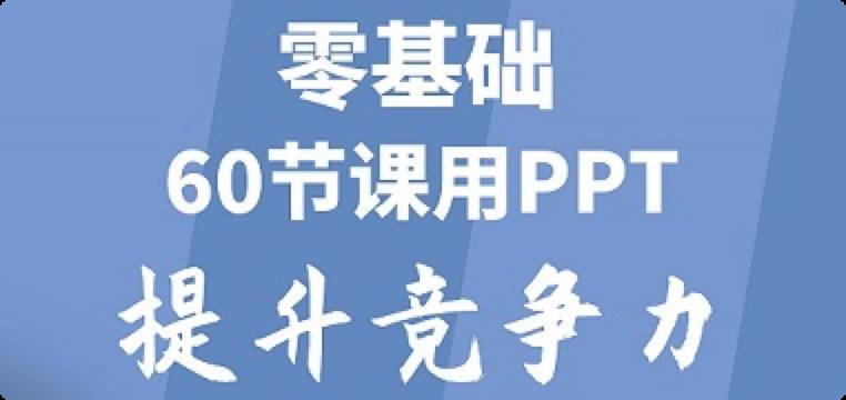 60节课,零基础用PPT提升竞争力 从0到1系统地教会你PPT设计
