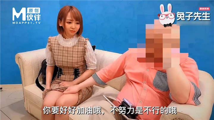 图片[2]-MD传媒代理『兔子先生』监制 – 可爱女生初次面试[1V/824MB]-醉四季