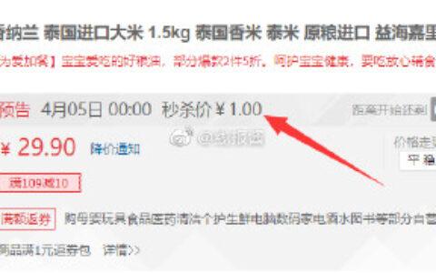 0点秒杀限量1000、1+运费卷香纳兰 泰国进口大米 1.5kg
