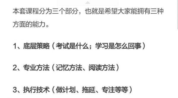 北大学霸刘媛媛:高效学习的秘密,摆脱拖延+提升专注力 会员免费下载(价值99元)