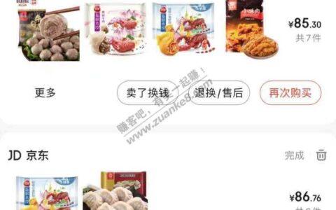 好价小龙虾饺子~~~