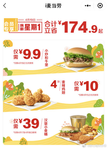 微信或支付宝小程序搜【麦当劳】轮播图领4块辣翅10元