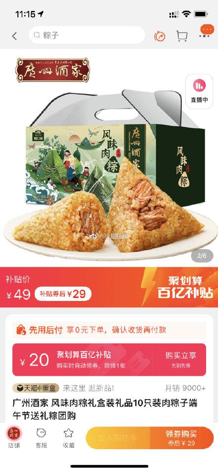 """聚划算百亿补贴 右上角搜索""""广州酒家""""肉粽29,比之"""