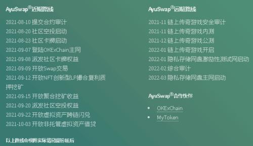 Ayuswap于8.20日起开启空投,免费领取1个青铜卡牌,价值5 AYU!