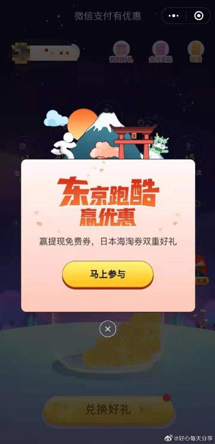 微信小程序【微信支付有优惠】反馈有新一轮玩游戏赢提