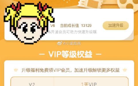 爱奇艺 等级会员福利 可领VIP天数
