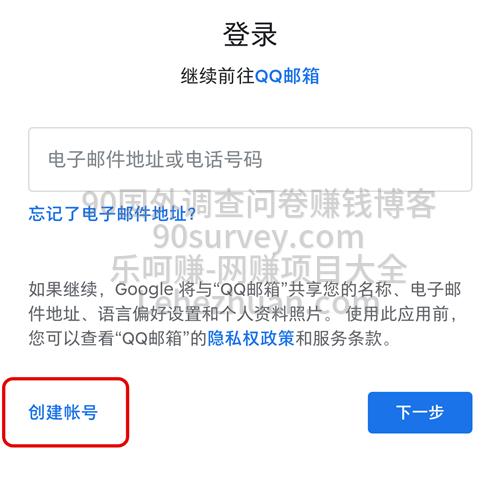 Gmail谷歌邮箱注册最简单的方法