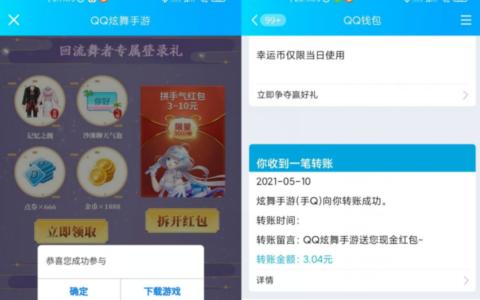 新一期!炫舞手游老用户登录游戏抽红包->如果领完凌晨