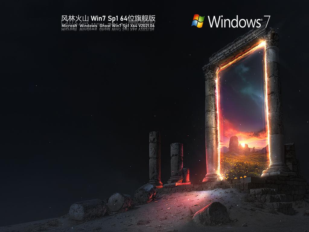 风林火山Win 7 SP1 64位旗舰版 V2021.06 官方优化特别版