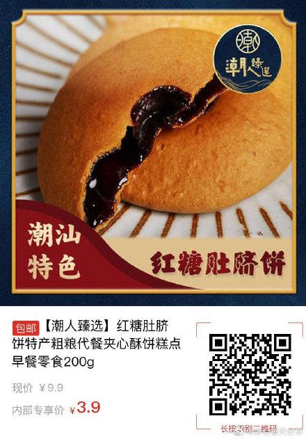 【拼多多】微信扫图片码红糖肚脐饼200g【3.9】青皮蜜